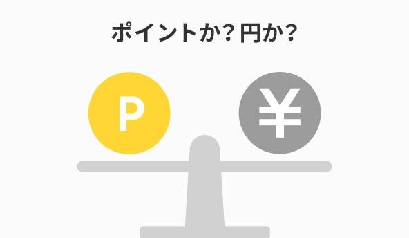 ポイントか?円か?