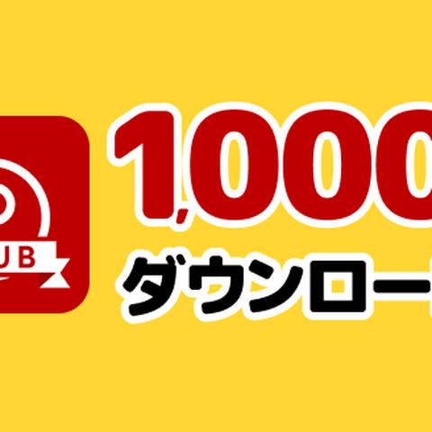 ポイントの総合アプリ『楽天PointClub』1,000万ダウンロード突破!