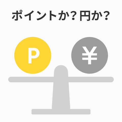 ポイントの不思議その1-円を超える魅力